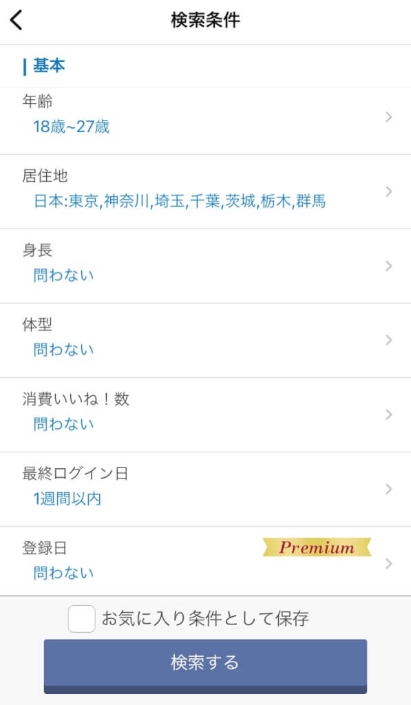 Omiai 検索条件