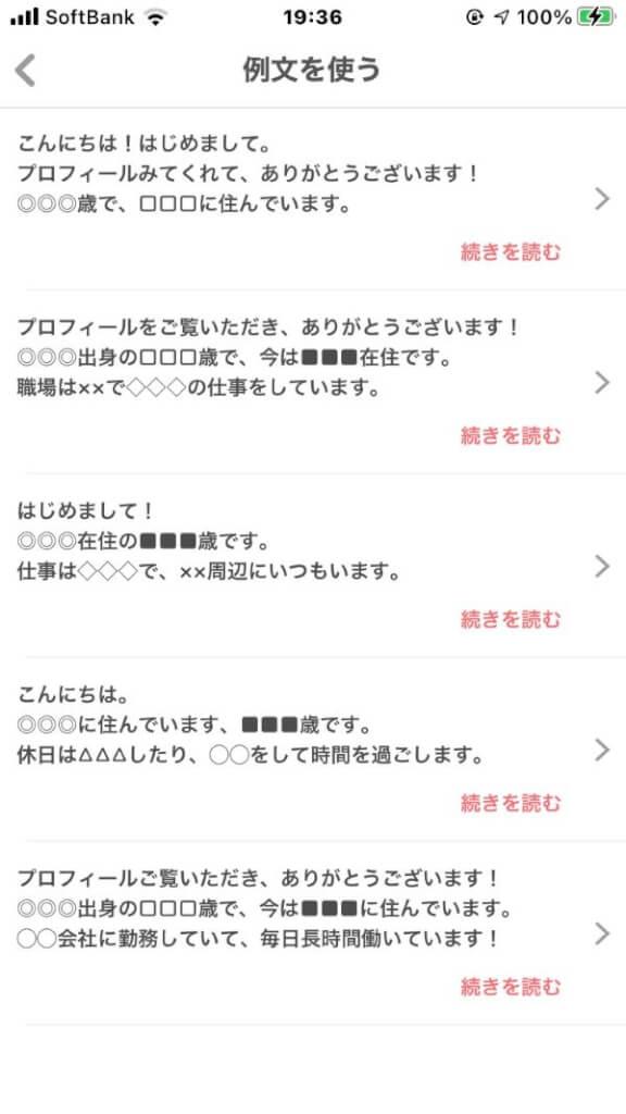 自己紹介文 with 例文