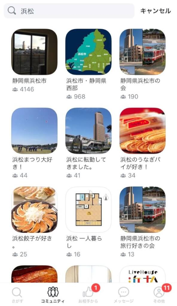 コミュニティ 浜松 ペアーズ