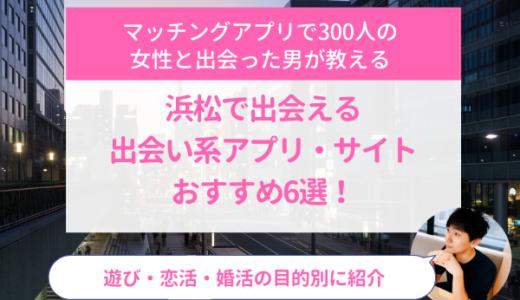 浜松で出会える出会い系アプリ・サイトおすすめ6選!遊び・恋活・婚活の目的別に紹介