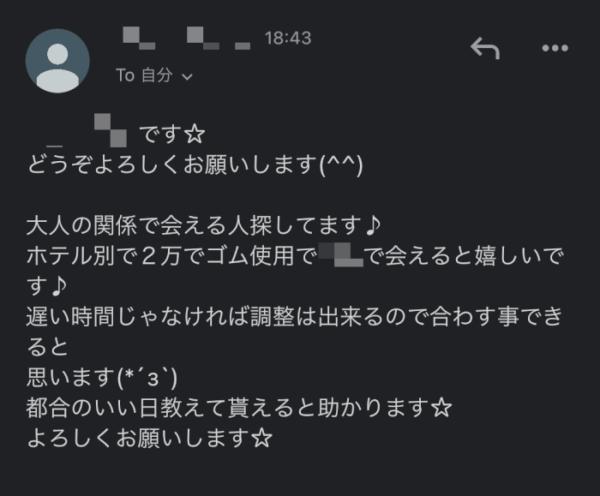 PCMAXの業者からのメッセージ