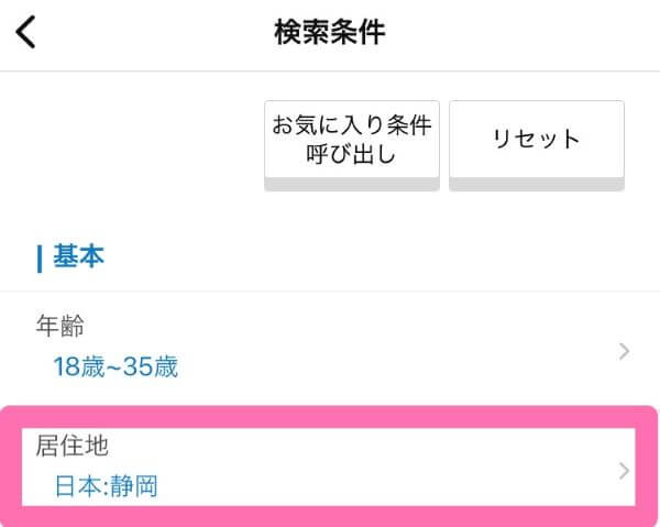 Omiai 浜松 検索画面