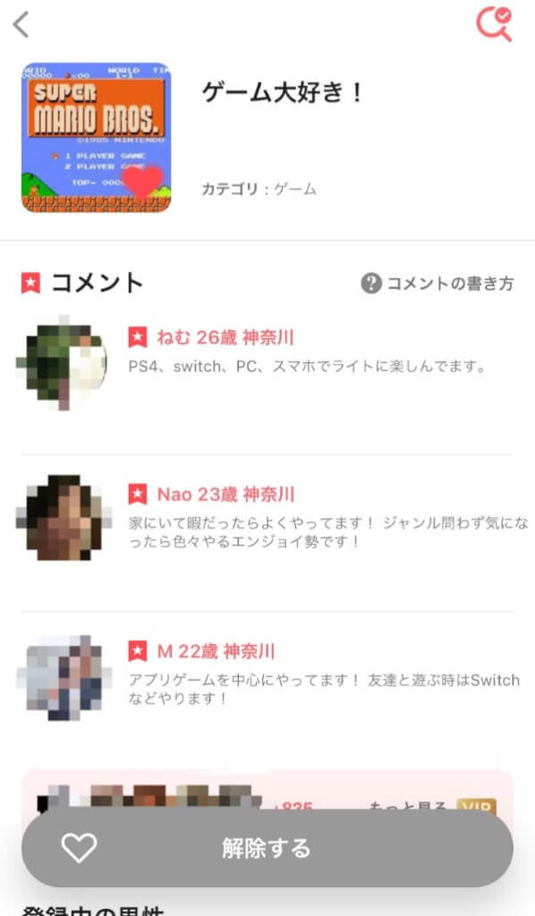 with 好みカード ゲーム 神奈川