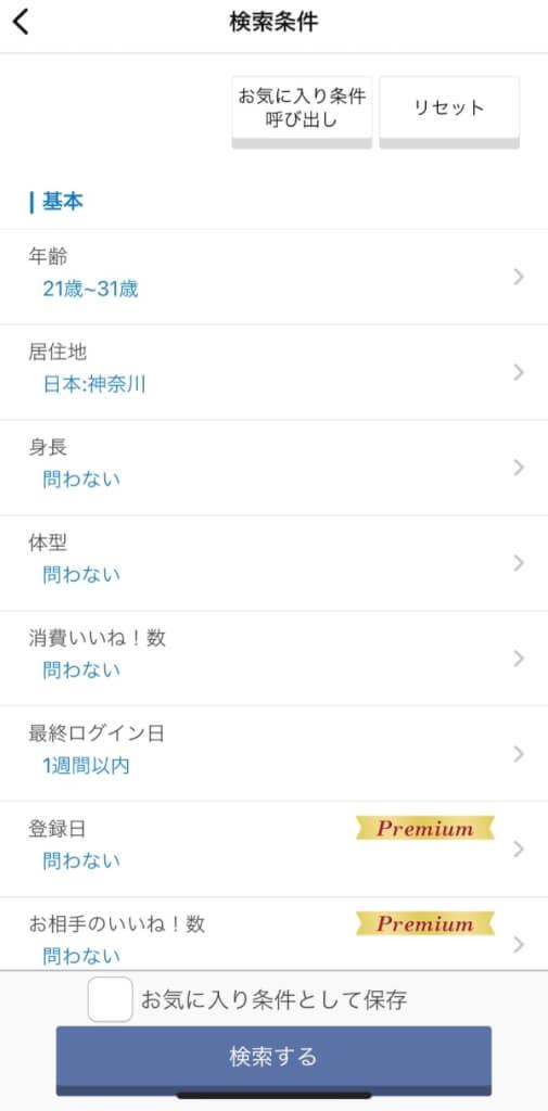 Omiai横浜市検索画面