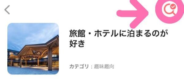 with 好みカード 旅館・ホテルに泊まるのが好き 鳥取