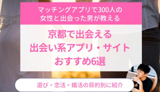 京都で出会える出会い系アプリ・サイトおすすめ6選!遊び・恋活・婚活の目的別に紹介