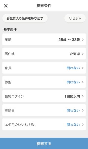 釧路で出会える出会い系アプリ・サイトおすすめ6選 釧路で出会える出会い系アプリ・サイトおすすめ6選!遊び・恋活・婚活の目的別に紹介