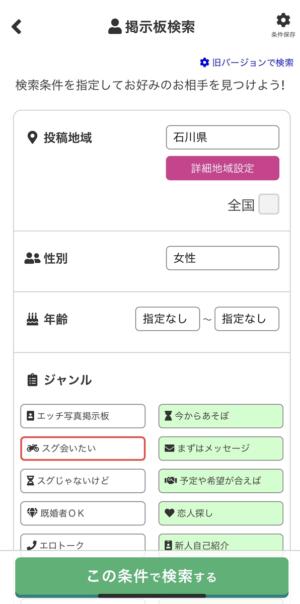 P石川で出会える出会い系アプリ・サイトおすすめ6選 CMAX:遊び目的におすすめ