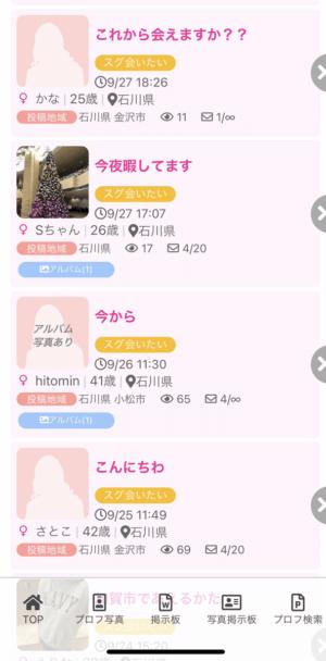 石川で出会える出会い系アプリ・サイトおすすめ6選 PCMAX:遊び目的におすすめ