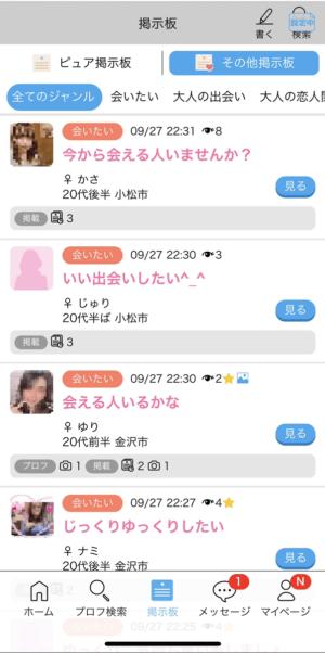 石川で出会える出会い系アプリ・サイトおすすめ6選 ハッピーメール:遊び目的におすすめ