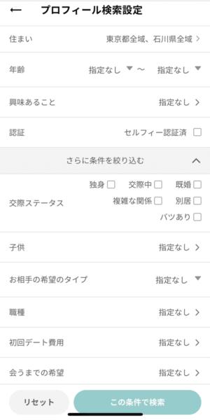 石川で出会える出会い系アプリ・サイトおすすめ6選 ワクワクメール:遊び目的におすすめ