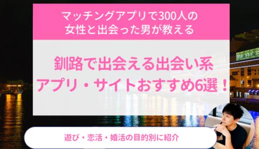 釧路で出会える出会い系アプリ・サイトおすすめ6選!遊び・恋活・婚活の目的別に紹介