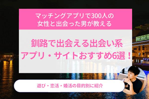 アイキャッチ 釧路で出会える出会い系アプリ・サイト6選