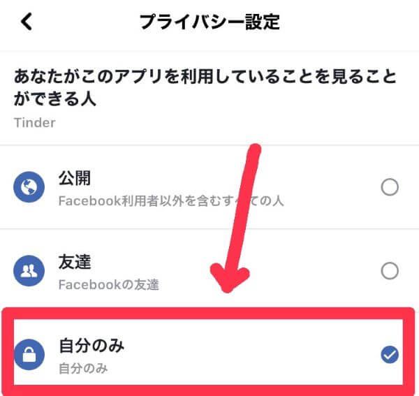 Facebook プライバシー設定 〇