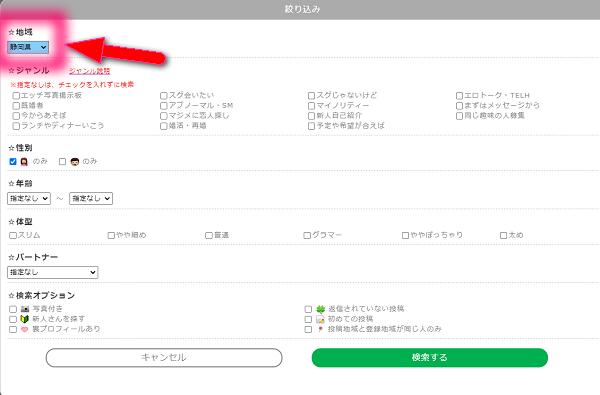 PCMAX 静岡 浜松 女性