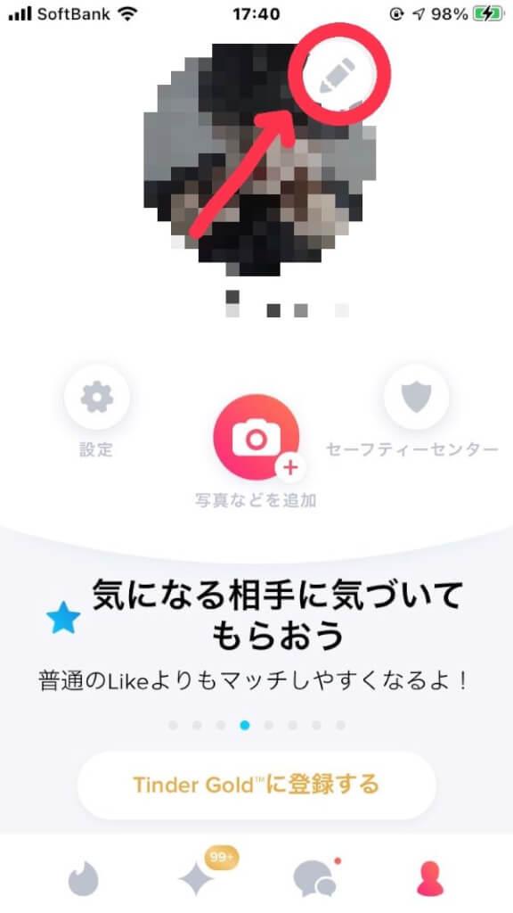 Tinder プロフィール編集画面