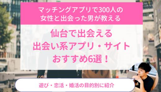仙台で出会える出会い系アプリ・サイトおすすめ6選!遊び・恋活・婚活の目的別に紹介