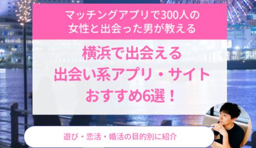 横浜で出会える出会い系アプリ・サイトおすすめ6選!遊び・恋活・婚活の目的別に紹介