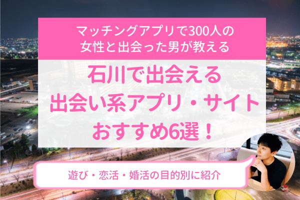石川で出会える出会い系アプリ・サイトおすすめ6選