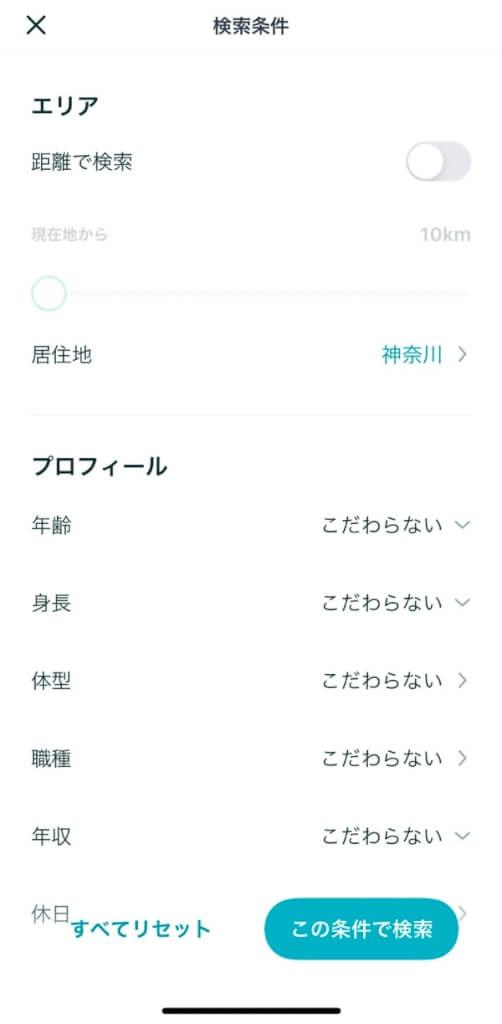 ペアーズコミュニティ神奈川検索画面