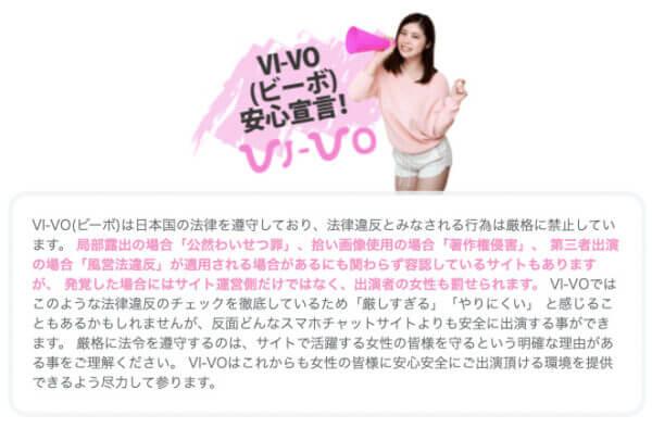 VI-VOの安心宣言!