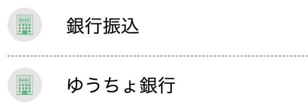 銀行・ゆうちょ振り込み