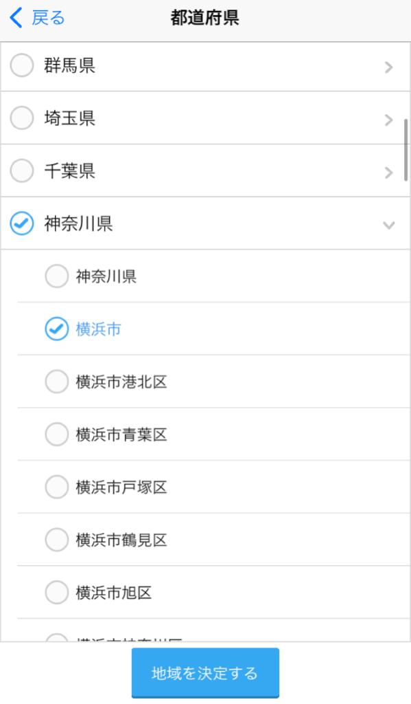 ハッピーメール_横浜検索画面