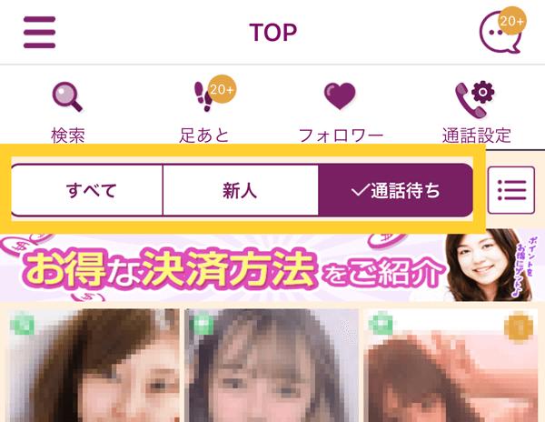 TSUBAKIのTOP画面