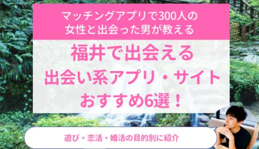 福井で出会える出会い系アプリ・サイトおすすめ6選!遊び・恋活・婚活の目的別に紹介