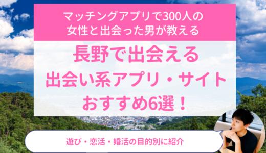 長野で出会える出会い系アプリ・サイトおすすめ6選!遊び・恋活・婚活の目的別に紹介