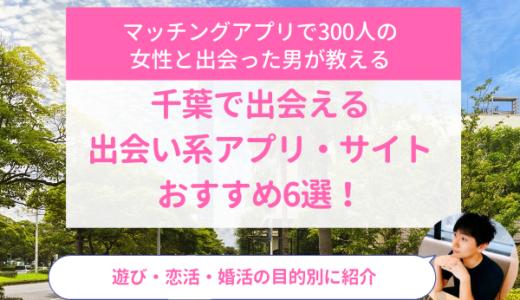 千葉で出会える出会い系アプリ・サイトおすすめ6選!遊び・恋活・婚活の目的別に紹介