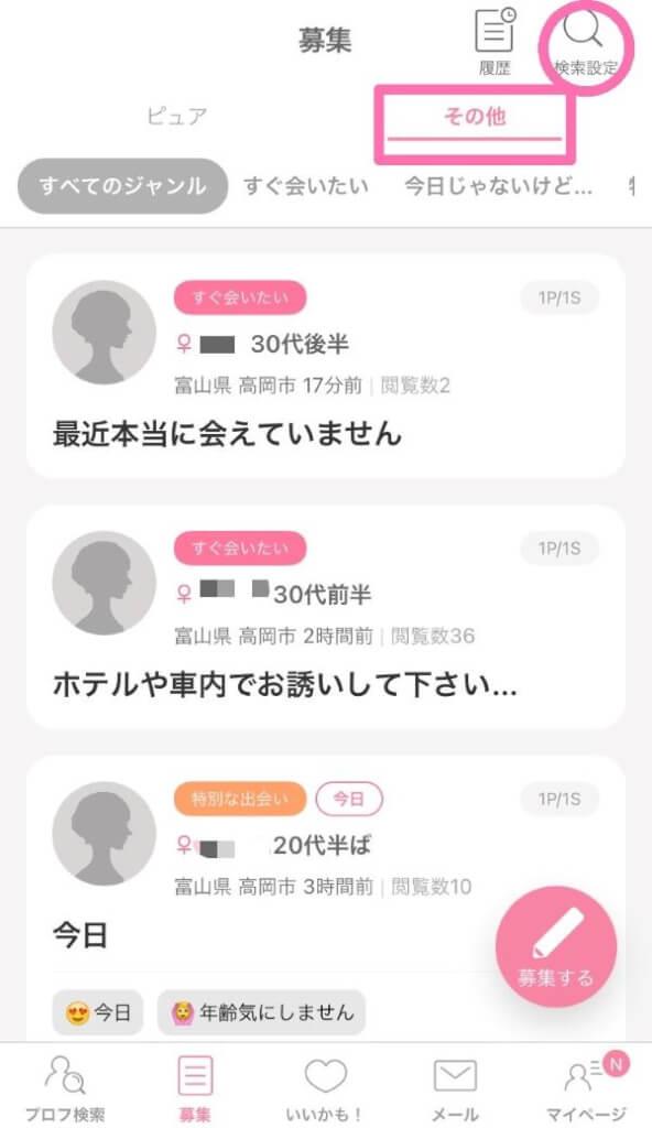 ワクワクメール 富山県 募集 検索結果