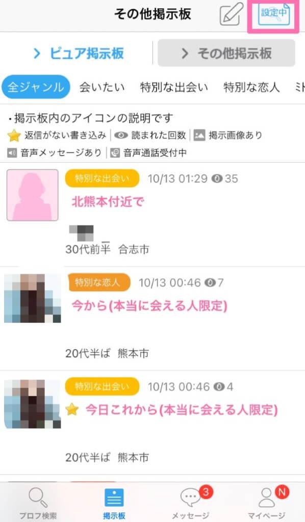 ハッピーメール 検索結果 熊本