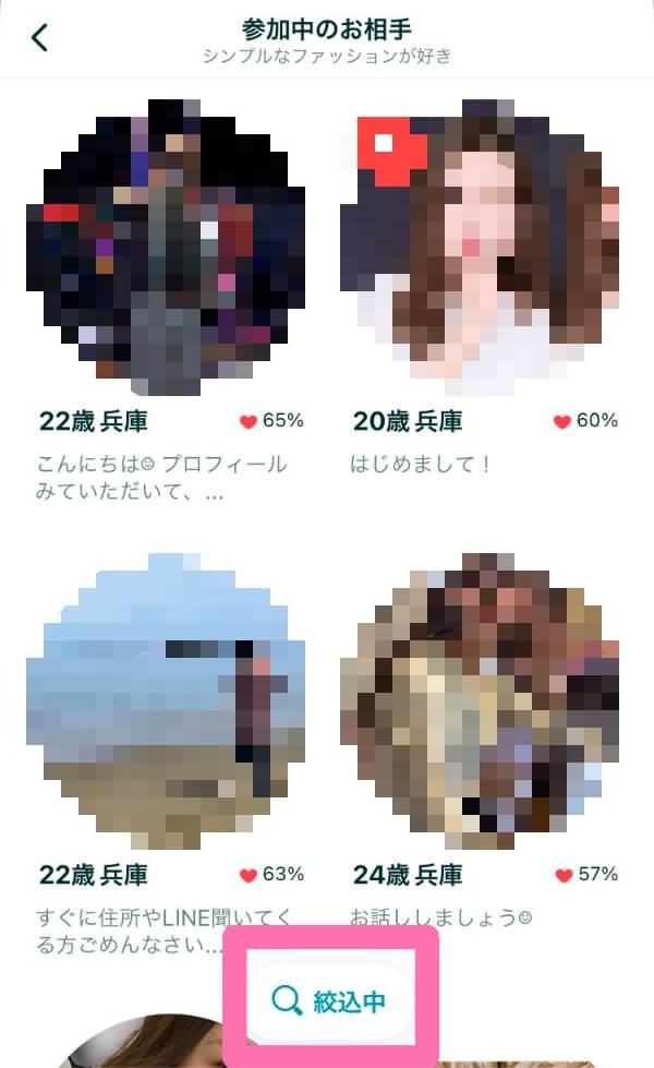 ペアーズ コミュニティ 絞り込み 兵庫県 神戸