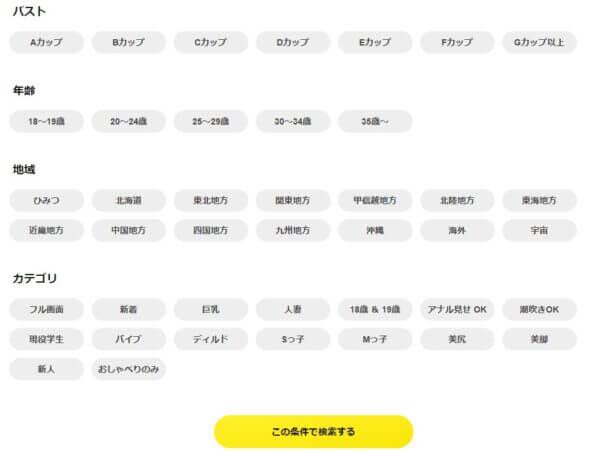 エレファントライブの検索画面