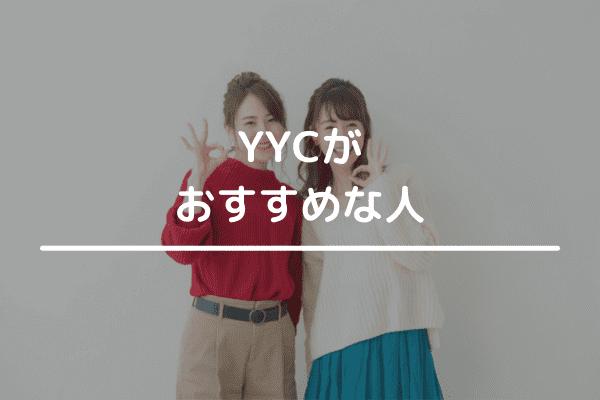 YYCがおすすめな人