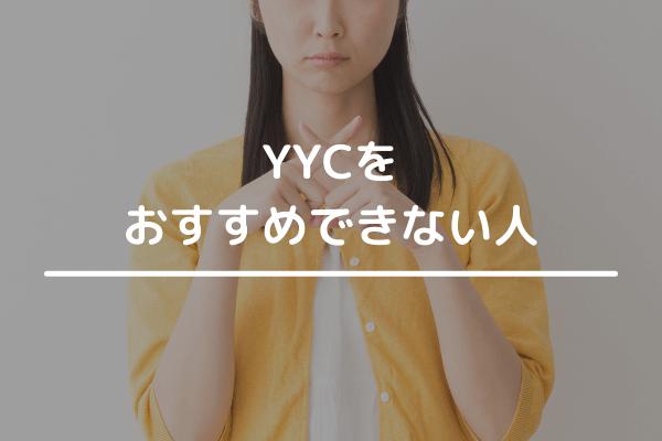 YYCがおすすめじゃない人
