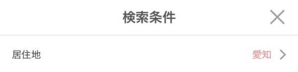 with 好みカード 検索画面