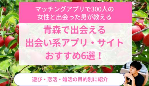 青森で出会える出会い系アプリ・サイトおすすめ6選!遊び・恋活・婚活の目的別に紹介