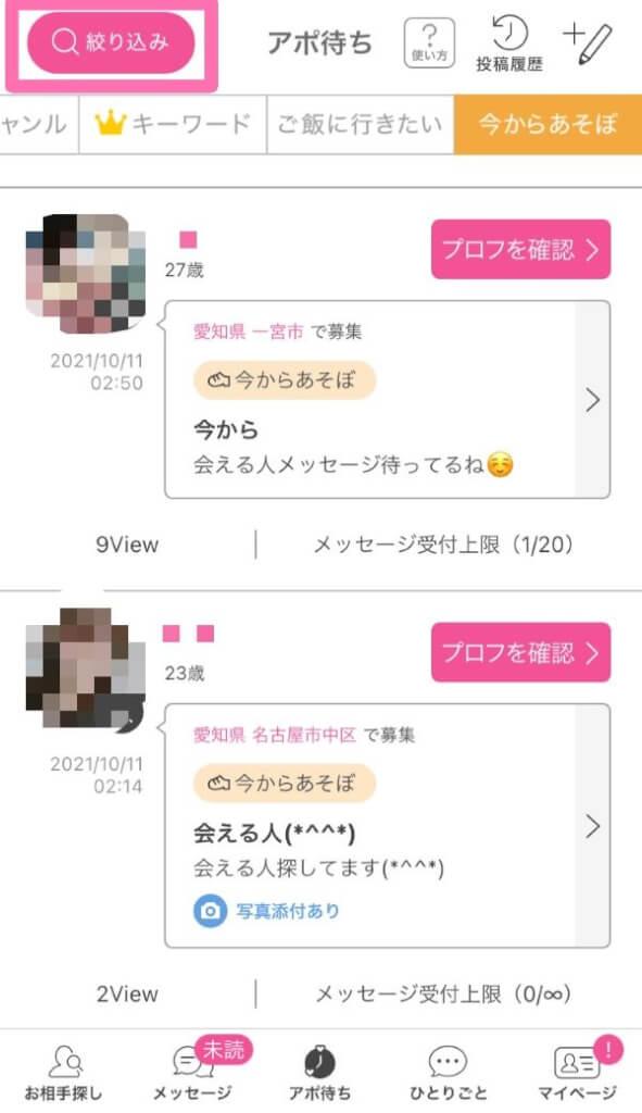 PCMAX 名古屋 検索結果 アポ待ち