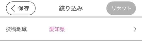 PCMAX 名古屋 愛知 アポ待ち 検索結果