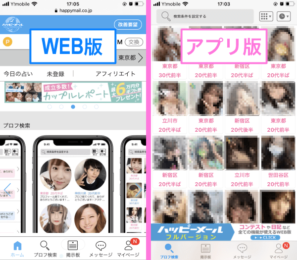 ハッピーメールのWEB版とアプリ版の画面