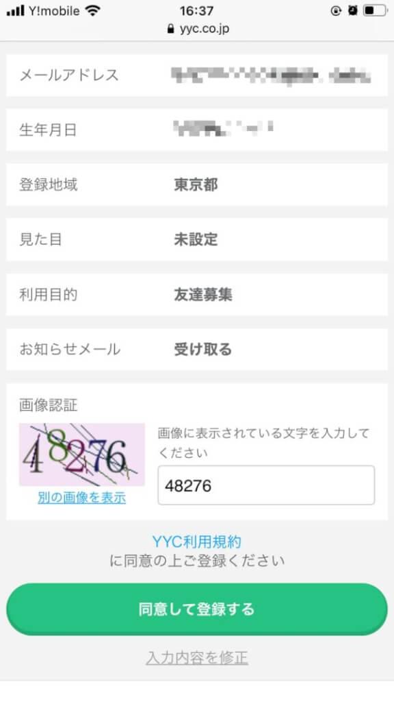 YYC登録手順2:画像認証する