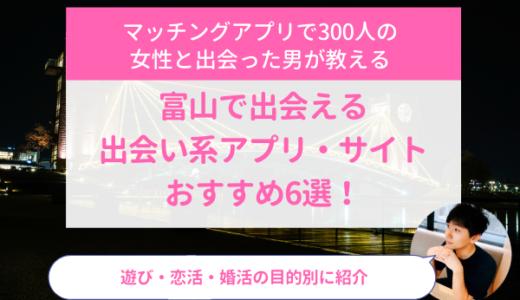 富山で出会える出会い系アプリ・サイトおすすめ6選!遊び・恋活・婚活の目的別に紹介