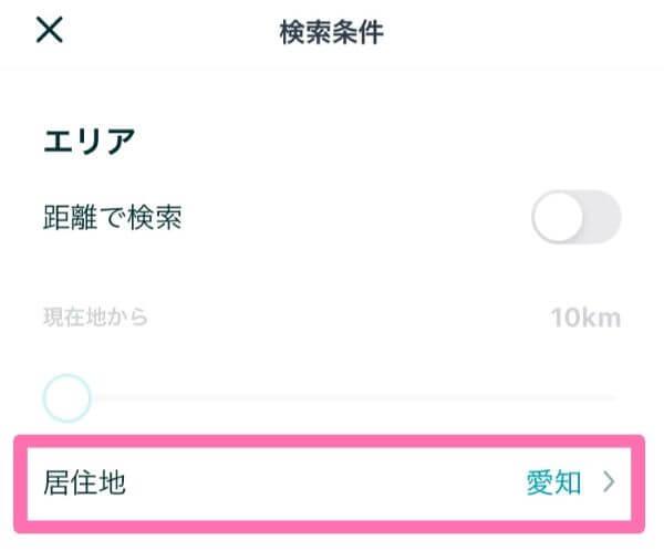ペアーズ コミュニティ 名古屋 検索画面