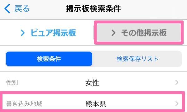 ハッピーメール 検索条件 熊本