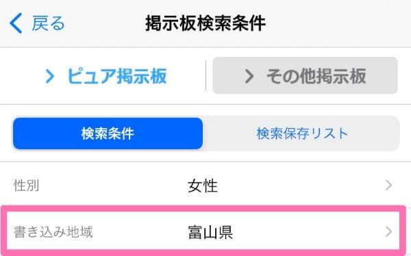 ハッピーメール 富山 掲示板 検索条件