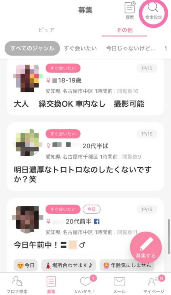 ワクメ 検索結果 掲示板募集 名古屋