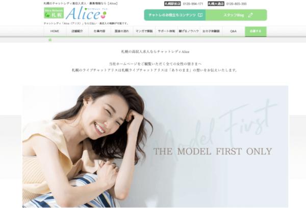 札幌ライブチャットAliceのトップページ
