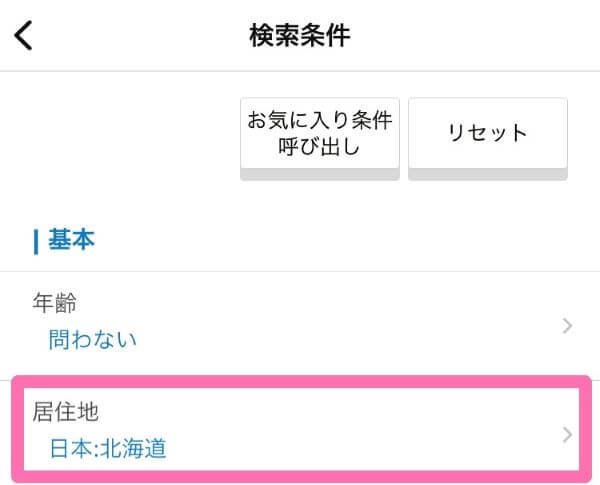 Omiai  北海道旭川市 検索画面